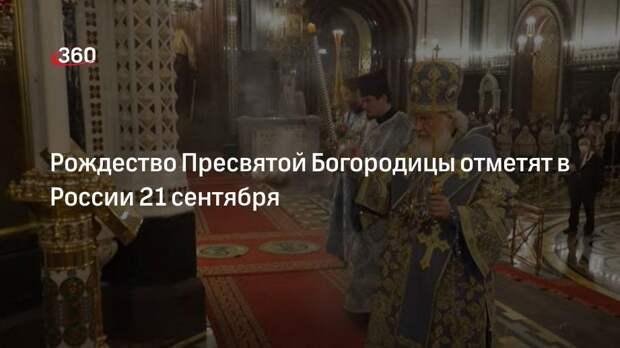 Рождество Пресвятой Богородицы отметят в России 21 сентября