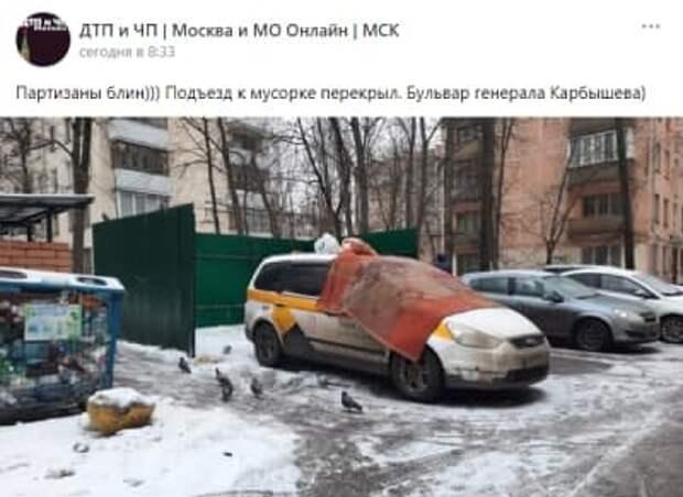 Жители Хорошёво-Мнёвников наказали таксиста за неправильную парковку