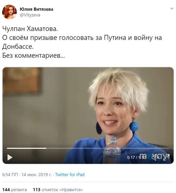 """""""Верила, да, да, да"""": Чулпан Хаматову обвинили в лицемерии после слов о Путине"""