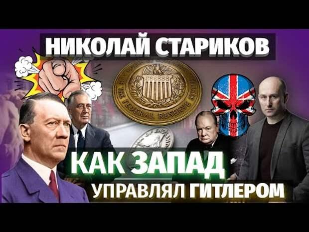 Николай Стариков: как Запад управлял Гитлером