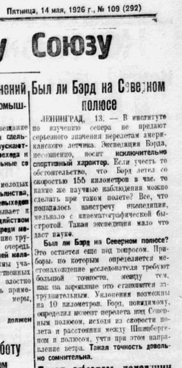 """Заметка в """"Комсомольской правде"""" 14 мая 1926 года, в которой высказываются сомнения, что Берд был на полюсе"""