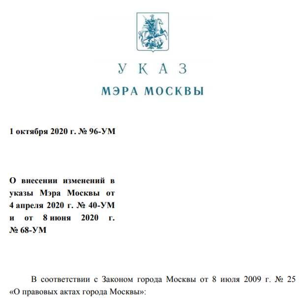 Деликатное возвращение карантина в Москву