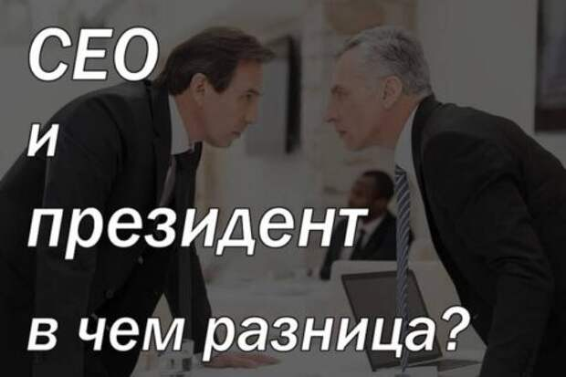 CEO или президент: в чем разница?