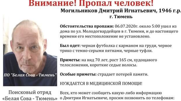 В Тюмени шестого июля пропал дедушка