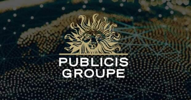 Квартальная выручка Publicis Groupe увеличилась на 10,7%