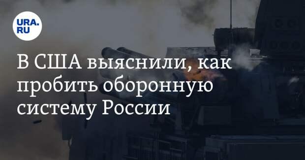 В США выяснили, как пробить оборонную систему России
