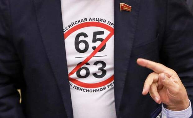 Поклонская не подписывала запрос КПРФ в Конституционный суд об отмене пенсионной реформы