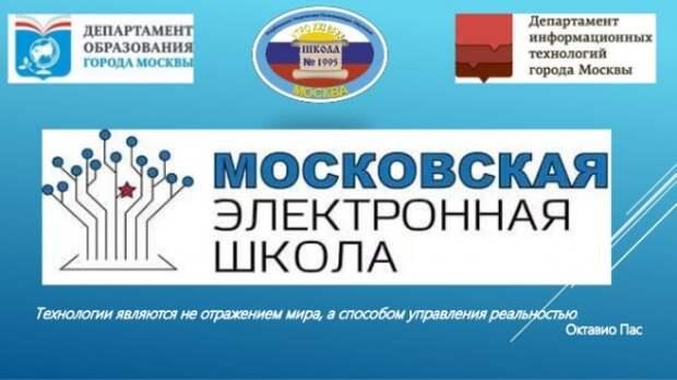 Однополые отношения на главной московской интернет-платформе для школьников
