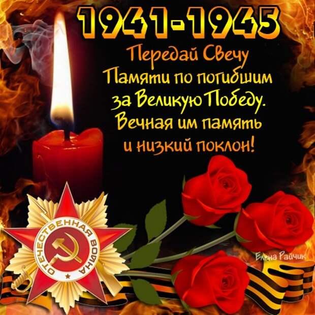 С ДНЕМ ПОБЕДЫ! Мы помним!