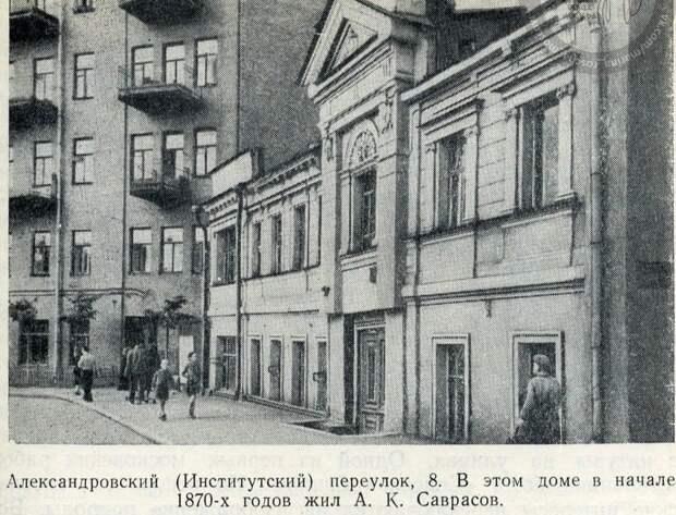 Фото дня: дом художника Алексея Саврасова в Марьиной роще
