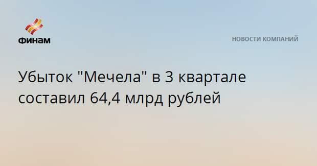 """Убыток """"Мечела"""" в 3 квартале составил 64,4 млрд рублей"""