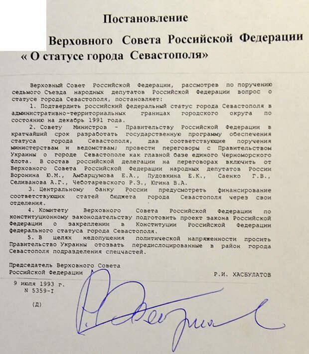 Севастополь всегда оставался русским!