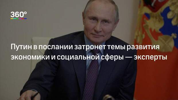 Путин в послании затронет темы развития экономики и социальной сферы— эксперты