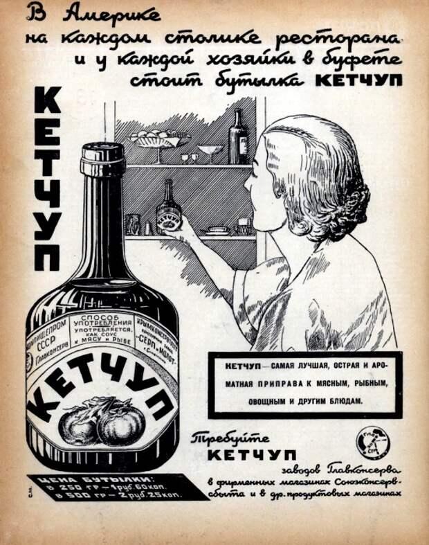 Оказывается, кетчуп появился в СССР на полвека раньше, чем обычно думают. /Фото: livejournal.com