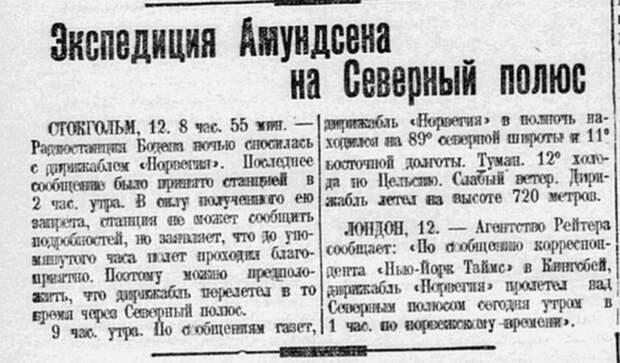 """Заметка в """"Комсомольской правде"""" 13 мая 1926 года о том, что дирижабль """"Норвегия достиг Северного полюса"""