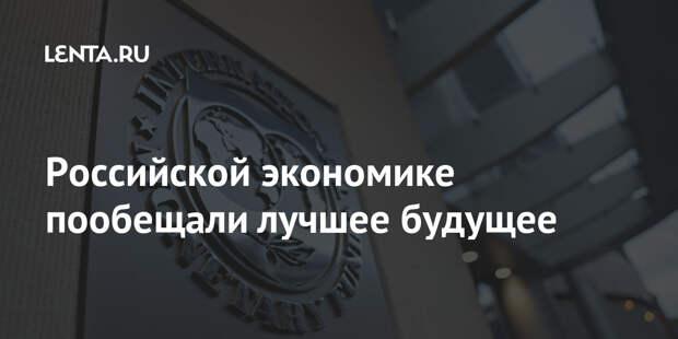 Российской экономике пообещали лучшее будущее