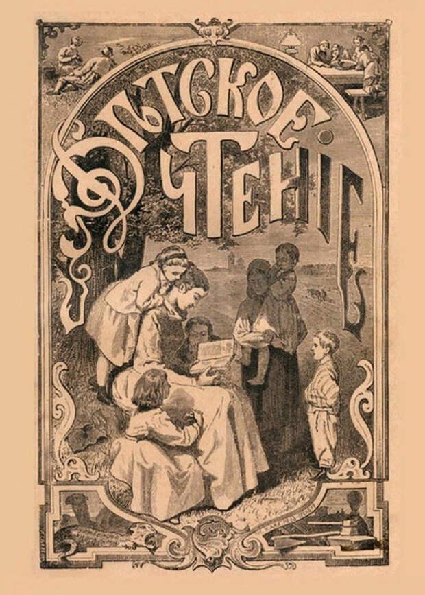 Обложка журнала «Детское чтение для сердца и разума»