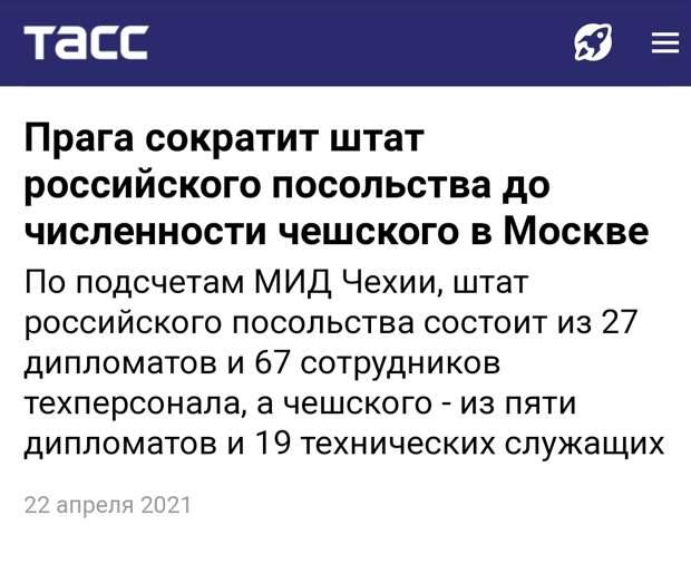 Чехия снова высылает российских дипломатов