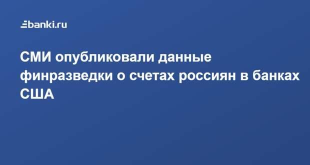 СМИ опубликовали данные финразведки о счетах россиян в банках США