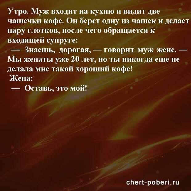 Самые смешные анекдоты ежедневная подборка chert-poberi-anekdoty-chert-poberi-anekdoty-20410521102020-15 картинка chert-poberi-anekdoty-20410521102020-15