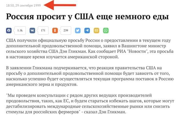 США больше не будут предоставлять помощь России