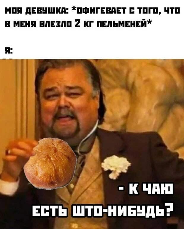 Съел 2 кг пельменей