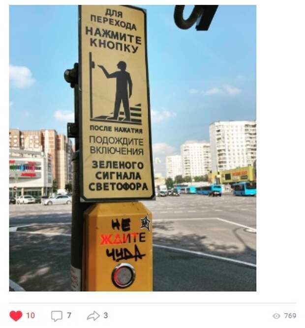 Фото дня: креативные вандалы в Бабушкинском