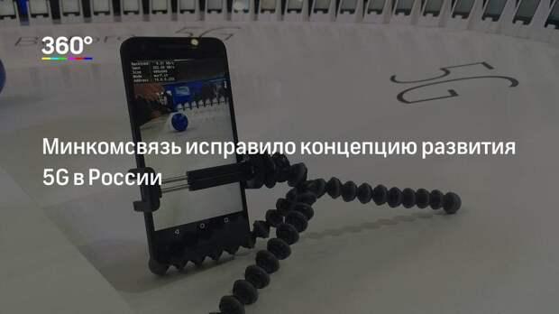 Минкомсвязь исправило концепцию развития 5G в России