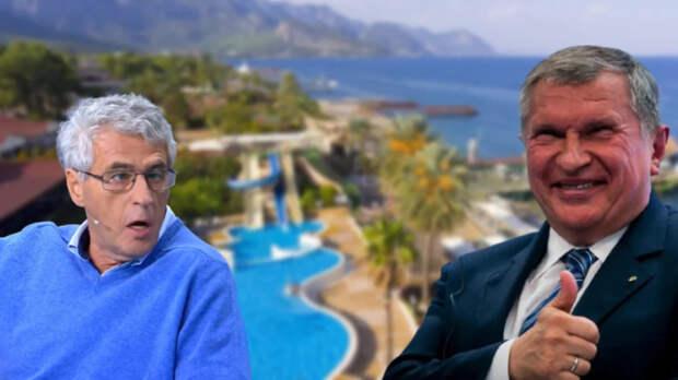 Сечин, заводы и пенсионеры без Турции!