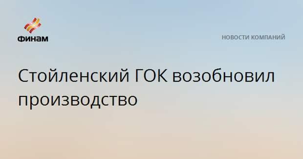 Стойленский ГОК НЛМК возобновил производство