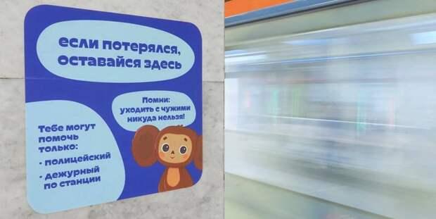На станции метро «Строгино» появятся стикеры для потерявшихся детей