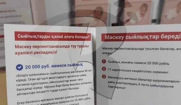В Москве мигрантам выплачивают по 20 тысяч за рождение детей