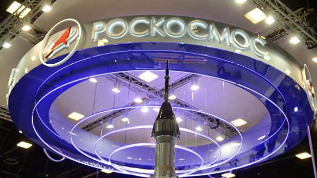 Стенд с логотипом Федерального космического агентства Роскосмос