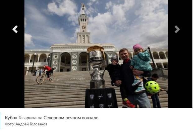 Кубок Гагарина побывал на Северном речном вокзале