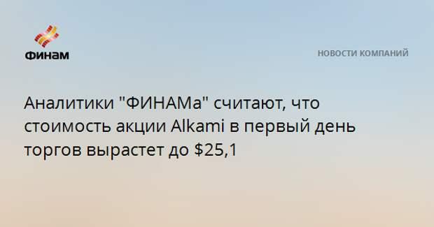 """Аналитики """"ФИНАМа"""" считают, что стоимость акции Alkami в первый день торгов вырастет до $25,1"""