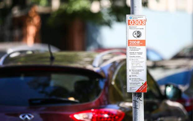 В Думу внесли законопроект о бесплатном пользовании парковкой первые 10 минут