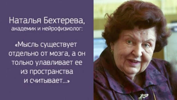 Академик Наталья Бехтерева о вещих снах и жизни после смерти