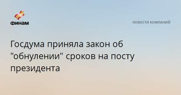 "Госдума приняла закон об ""обнулении"" сроков на посту президента"