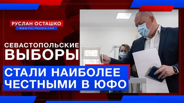 Севастопольские выборы стали наиболее честными в Южном федеральном округе
