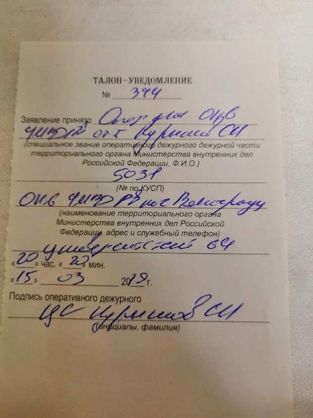 Волонтеры написали заявление в природоохранную прокуратуру и полицию Фото: Наталия Грандовская.