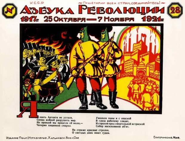 Азбука революции (Я) - Адольф Страхов