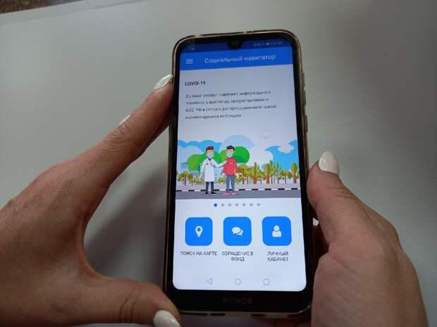 Жители Удмуртии смогут найти информацию о работе соцобъектов в специальном приложении