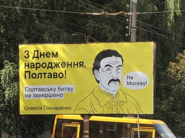 «Полтавская битва не закончена. На Москву!»