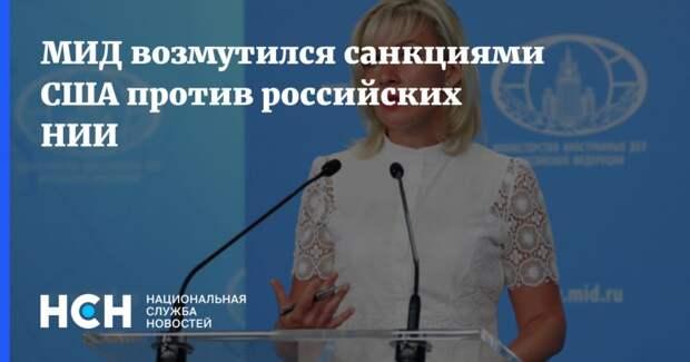 МИД возмутился санкциями США против российских НИИ