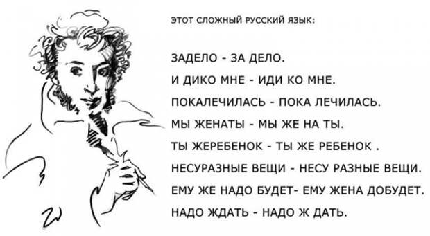 Русский язык - взрыв мозга для иностранцев