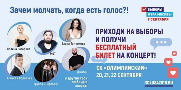 Акция «Зачем молчать, когда есть голос?!» будет проведена в Москве