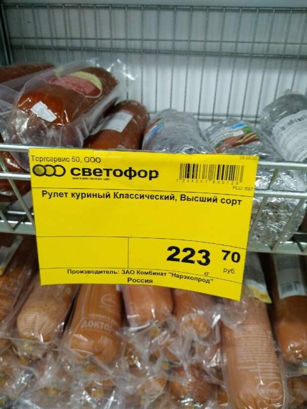 Фото автора. Рулет куриный высший сорт в магазине Светофор. Цена 223.7 р/шт.