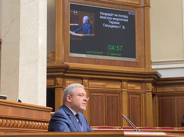Сегодня в ходе пленарного заседания Верховной рады был назначен новый министр энергетики. Им стал...