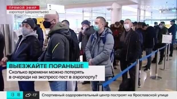 Пассажиры Шереметьево опоздали на рейсы из-за того, что сдавали тест на коронавирус