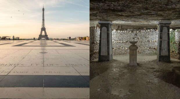 Эйфелева башня стоит на костях: что еще скрывают под землей мировые достопримечательности